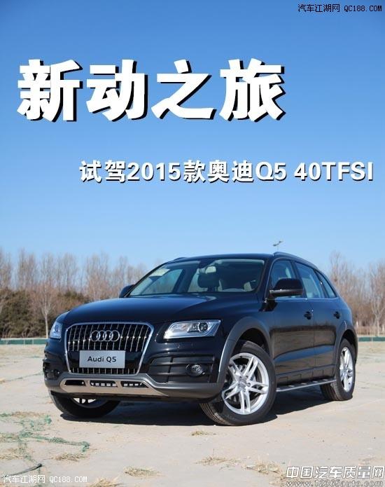 实拍图片奥迪Q5最?-2015款奥迪Q5北京促销最低报价裸车最高降15