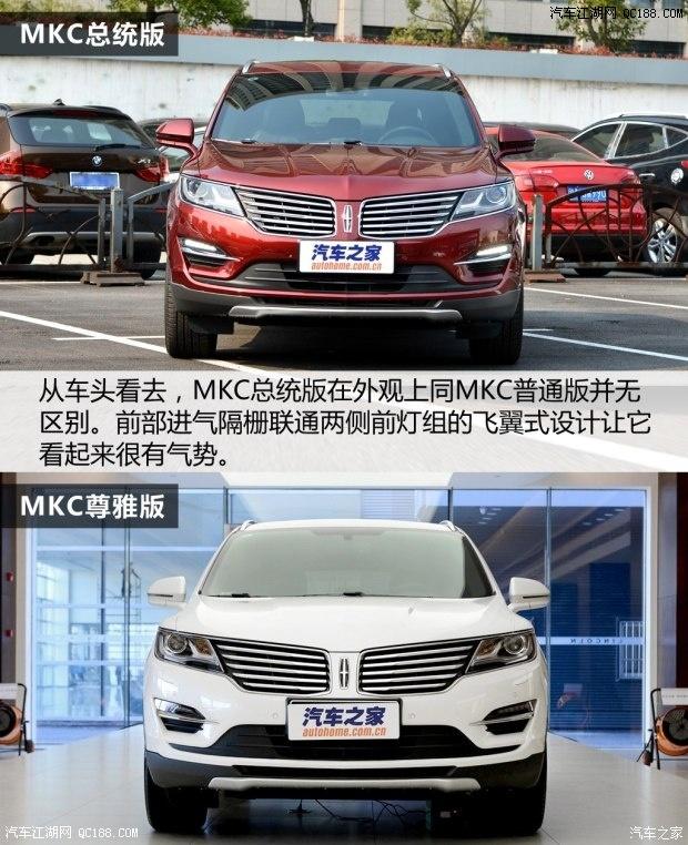 林肯MKC论坛资讯 北京低价促销 限时抢购劲爆大降价直降