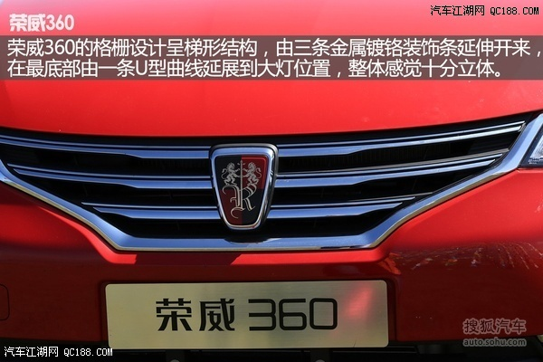 全新家用车荣威360现金最高优惠2.5万 荣威360多少钱高清图片
