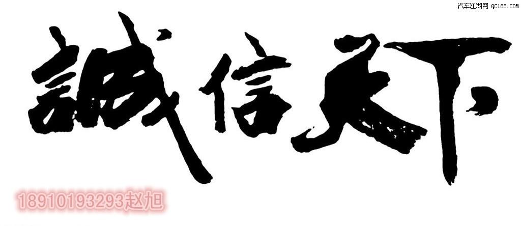 沃尔沃现车降价 京牌出租北京指标出售车牌低价出手高清图片