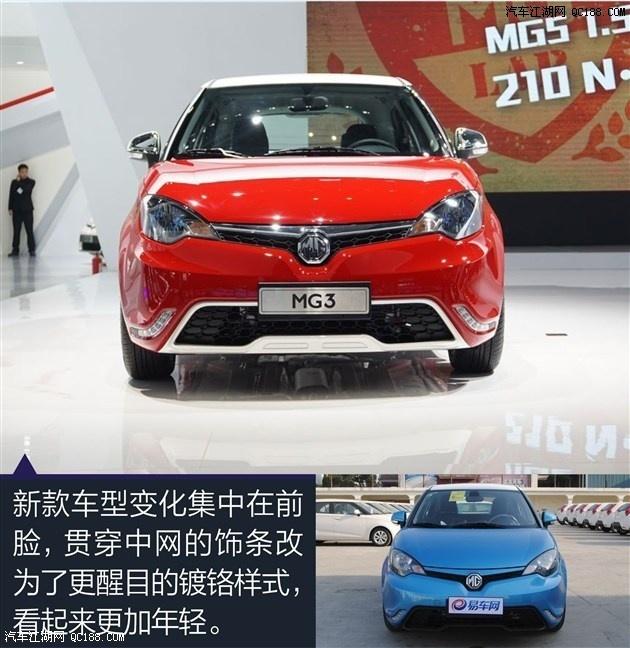 北京MG3年底大促销 优惠3万1 到店有惊喜 最具性价比 哪里最便宜 -汽高清图片