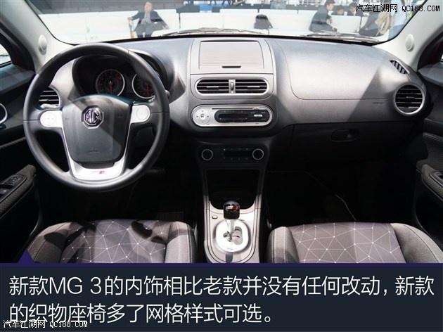 【北京MG3年底大促销 优惠3万1 到店有惊喜 最具性价比 哪里最便宜_高清图片