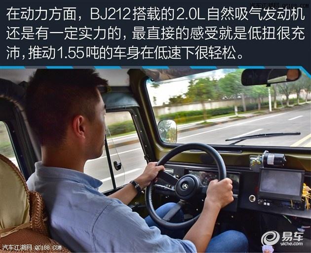 北京吉普212有国五的吗BJ212能上北京牌吗那里高清图片