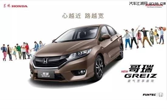 东风本田哥瑞年末促销活动已开始最高优惠1.3万元悍马h1悍威最新信息图片