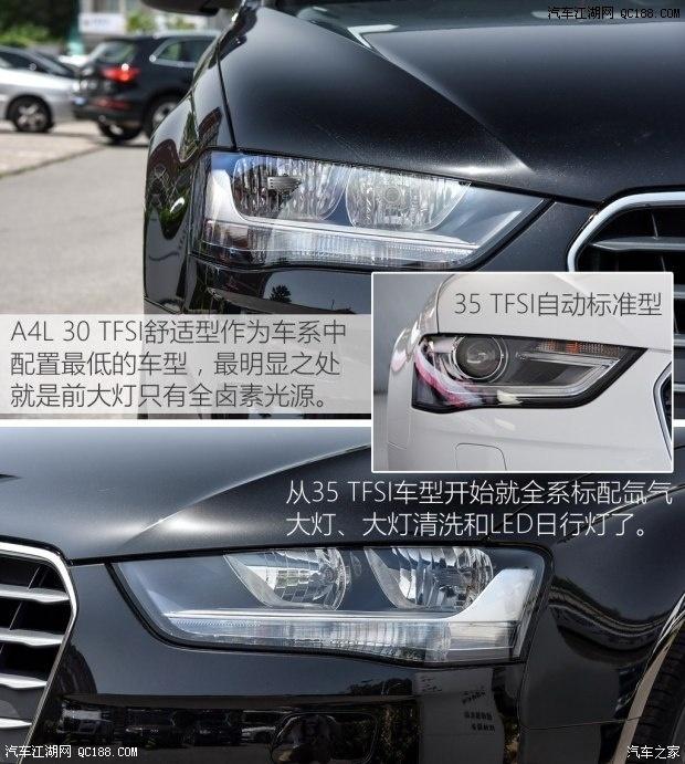 2016款奥迪A4L最新报价最高优惠10高清图片