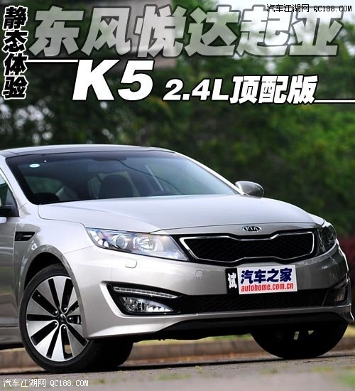 本次体验的车型为:东风悦达起亚K5 2.4L Premium AT版车型,我个人