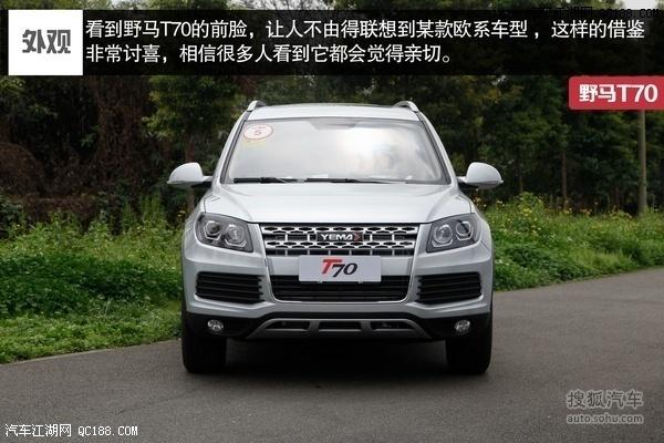 野马T70最新优惠报价 野马T70最低多少钱高清图片