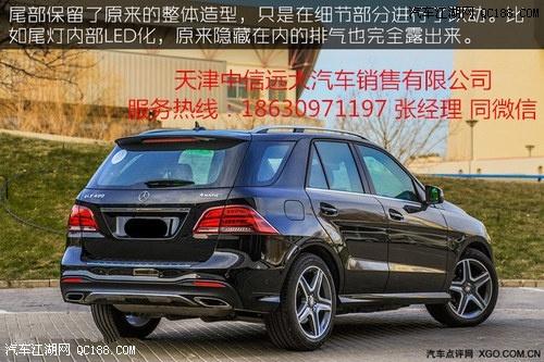 【最新款进口奔驰GLE400多少钱_天津中信远