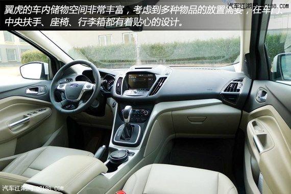2016新款福特翼虎2.0L最低价格 新春让利8万全国联保高清图片