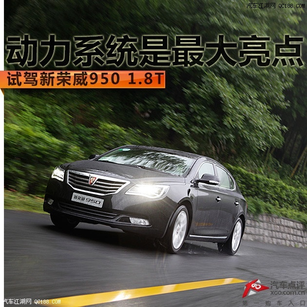 荣威950性能如何 全国哪里价格最低 北京最低价多少钱高清图片