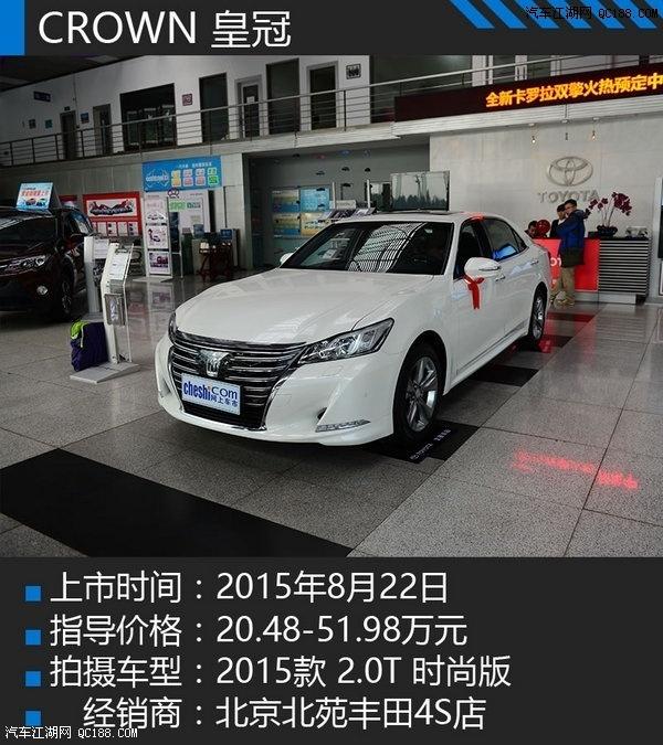 【新款皇冠2016款报价及优惠 新款皇冠2.0T卖多少钱_北京爱义达汽车高清图片