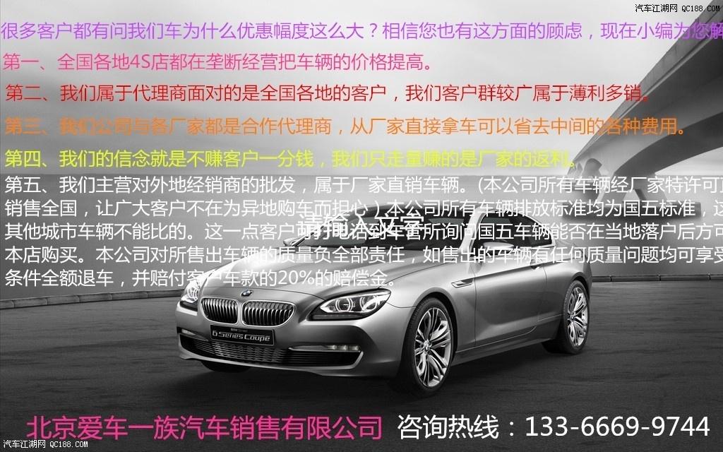 本田xrv北京最高优惠2.7万 本田XRV最低什么价格 本田xrv现在降价促销高清图片