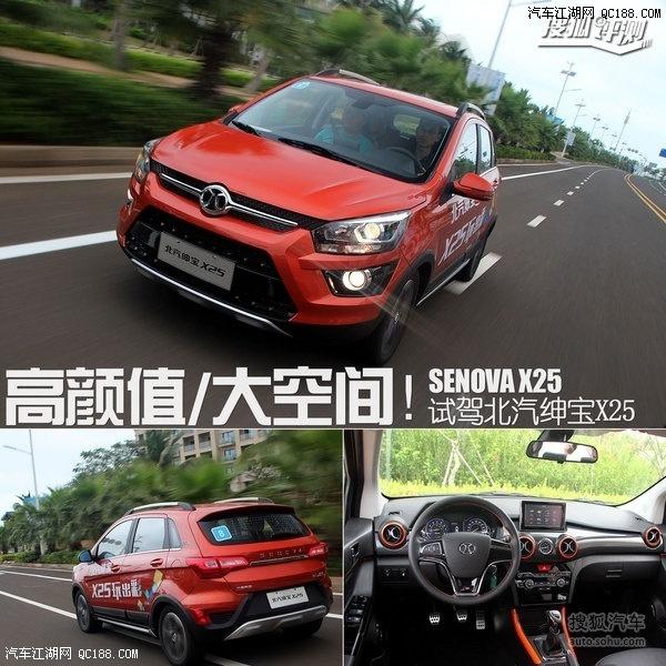 【绅宝X25最高优惠多少钱 x25有没有现车 _北京名车购汽车销售有限高清图片
