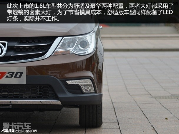 宝骏730车型最新价格变化报价-宝骏730现车最新优惠促销报价 宝骏图片
