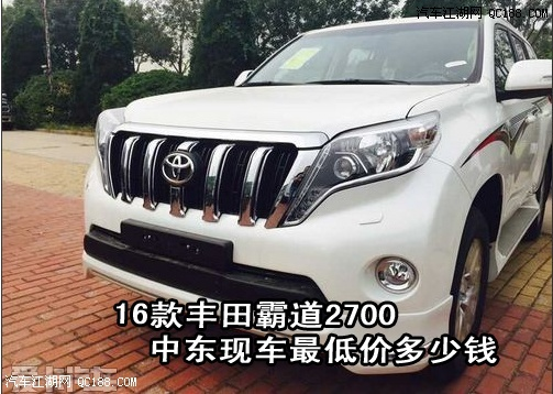2016款进口丰田普拉多2700限时促销价34万起高清图片