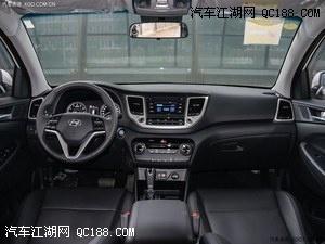 【现代全新途胜买车最低多少钱 哪里价格最低 北京最低价_北京广诚永