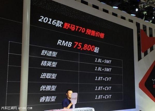 四川野马汽车旗舰车型野马t70正式上市,问世以来以其颜值和高清图片