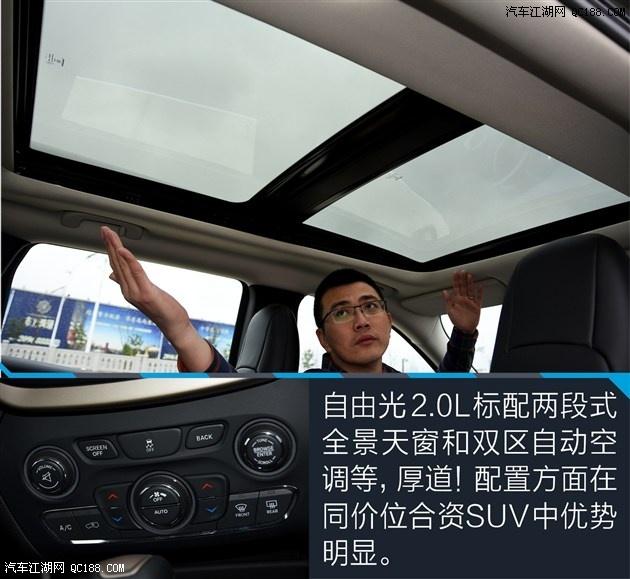 【2016款吉普自由光最低价格2.0L现车优惠4.5万_北京名车汇达汽车高清图片