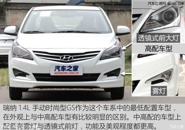 北京现代瑞纳使用说明 16款促销车型