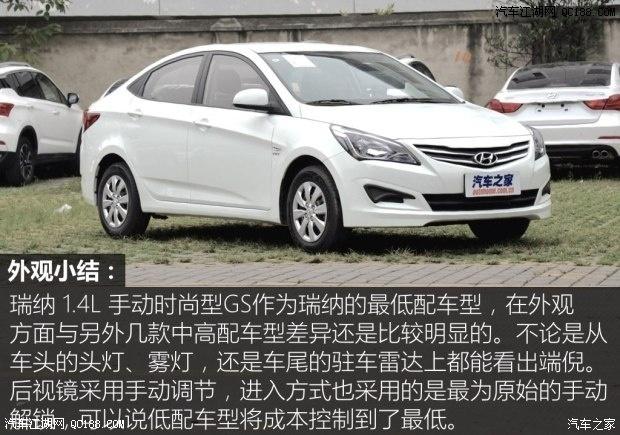 北京现代瑞纳使用说明 16款促销车型高清图片