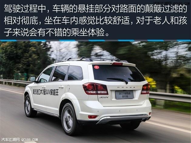 酷威报价 北京道奇酷威最新价格 多少钱 直降9.8高清图片