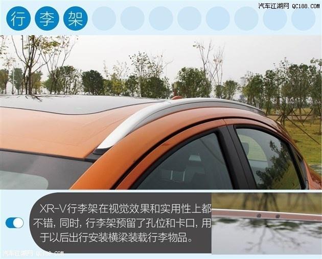 本田XRv和本田缤智外观内饰对比本田XRV四月买车什么价格高清图片