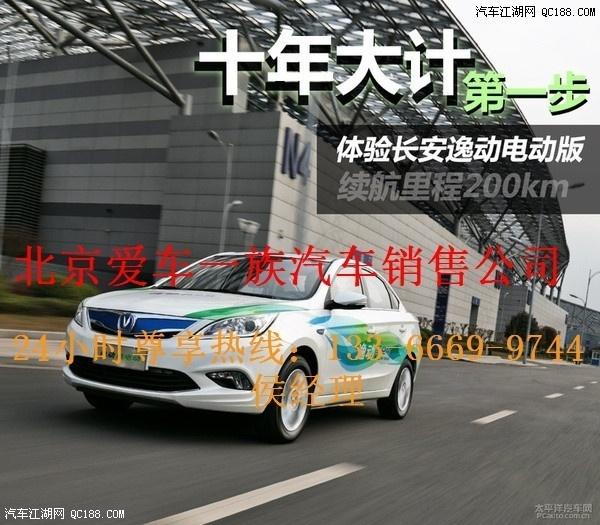 【长安逸动电动车尊享价便宜3
