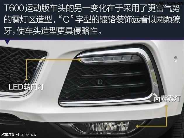 众泰T600最新报价众泰T600最高优惠2.5万众泰T6002.0T自动豪华型图片