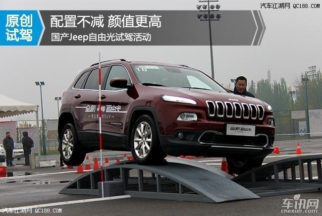 jeep车报价及图片大全 吉普4x4多少钱自由光促销图片