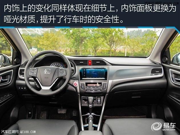 2015款广汽本田新款凌派-16款本田凌派北京最低价5.98万车展现车降高清图片