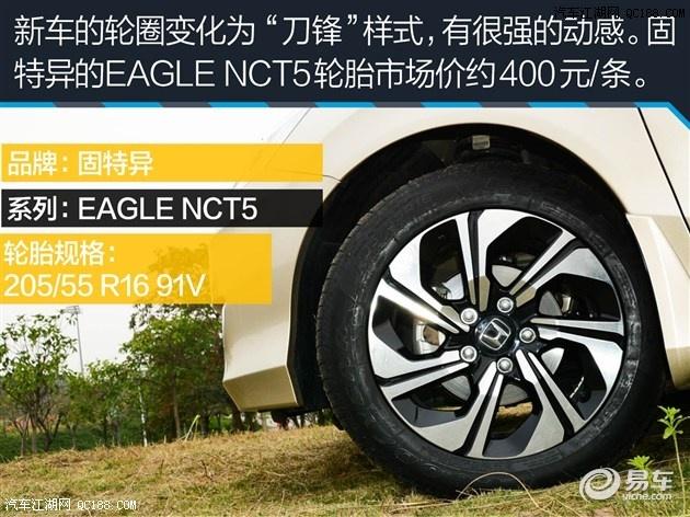 2016款本田-16款本田凌派北京最低价5.98万车展现车降价5万高清图片