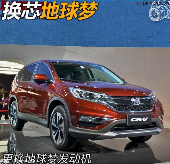 15款本田cr v本店现车销售全国降幅高达8万高清图片