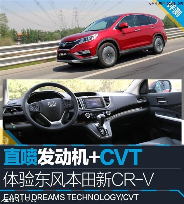 本田crv全国4s店最低价现金直降8万裸车出售高清图片