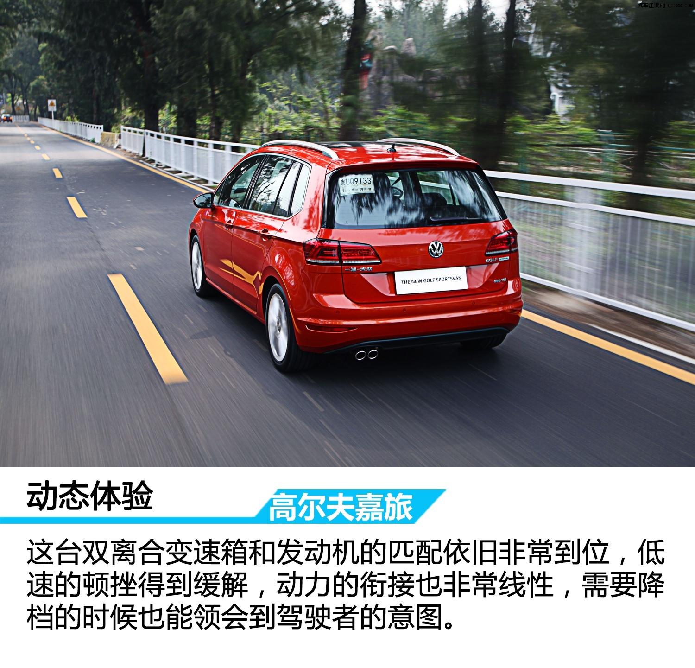 大众高尔夫·嘉旅五一能优惠多少钱北京4s店最低价