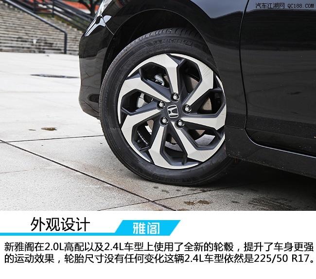 【本田雅阁2.0最低价格2016款最低报价优惠9W最新优惠价格】_汽车高清图片