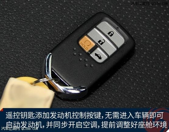 2017款本田雅阁全国最低价裸车仅售11.78万送豪礼高清图片