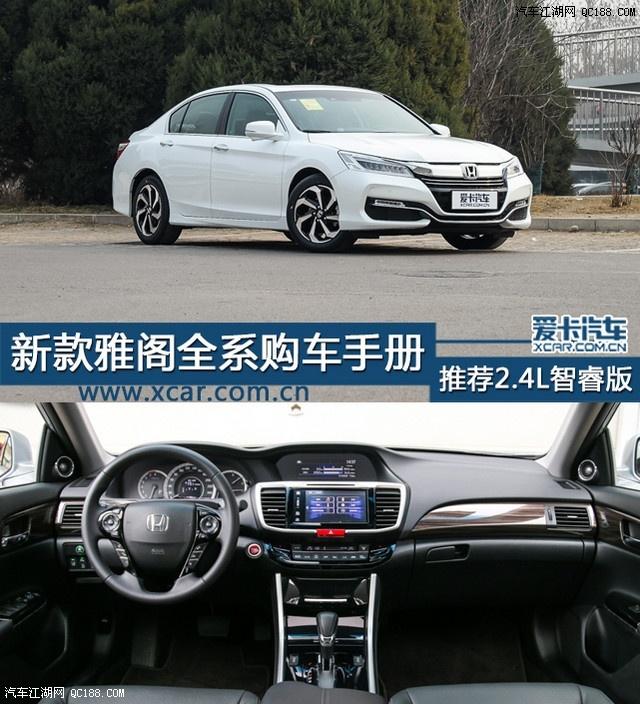雅阁车型最新价格变化报价-本田雅阁最低价格本田雅阁优惠促销降价9高清图片