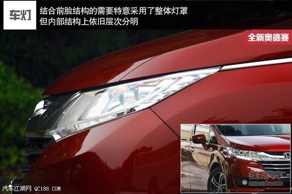 本田奥德赛和艾力绅那款车好 性能空间对比哪里有优惠高清图片