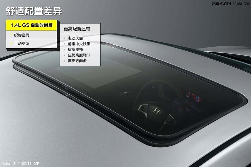 【北京现代瑞纳月底促销 十万左右买什么车 北京现代瑞纳怎么样_北京高清图片