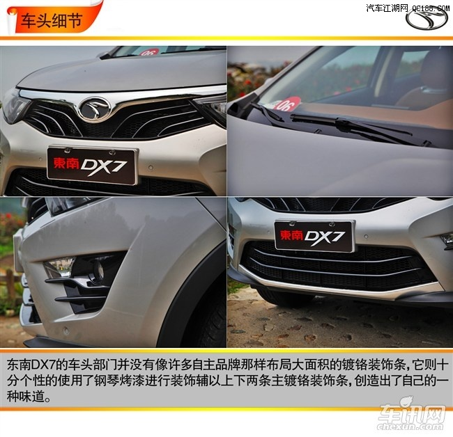 东南DX7怎么样 东南DX7博朗怎么样 东南DX7博朗发动机-【2015款高清图片