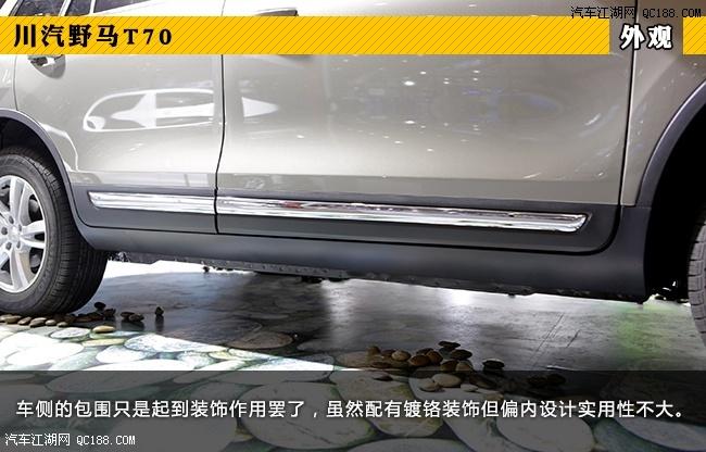 野马T70价格 野马T70多少钱野马T70优惠价格多少钱高清图片