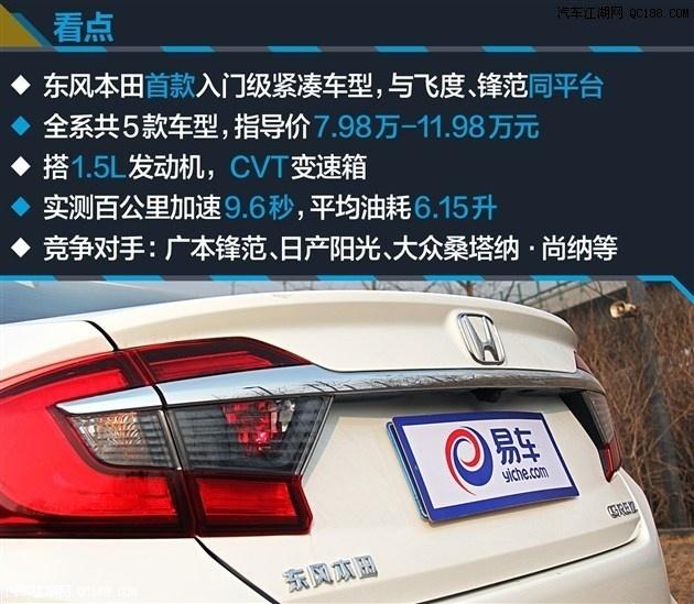 本田哥瑞五月车型最低北京全国最低价v车型3万法拉利458价格矢量图片