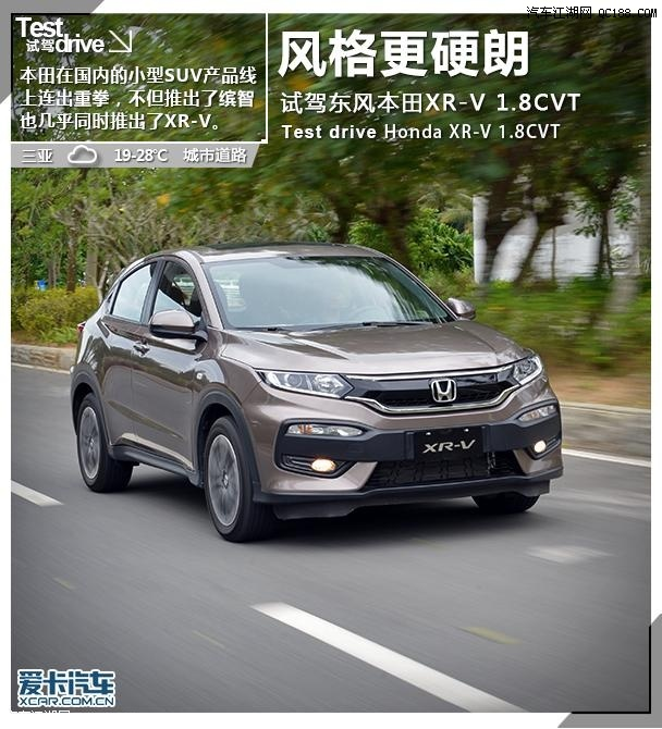 2015款本田XRV最高优惠现车促销降价5.2万高清图片