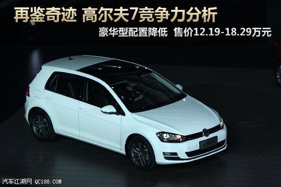 汽车江湖网 高尔夫 > 2015款上海大众高尔夫最低裸车价1.
