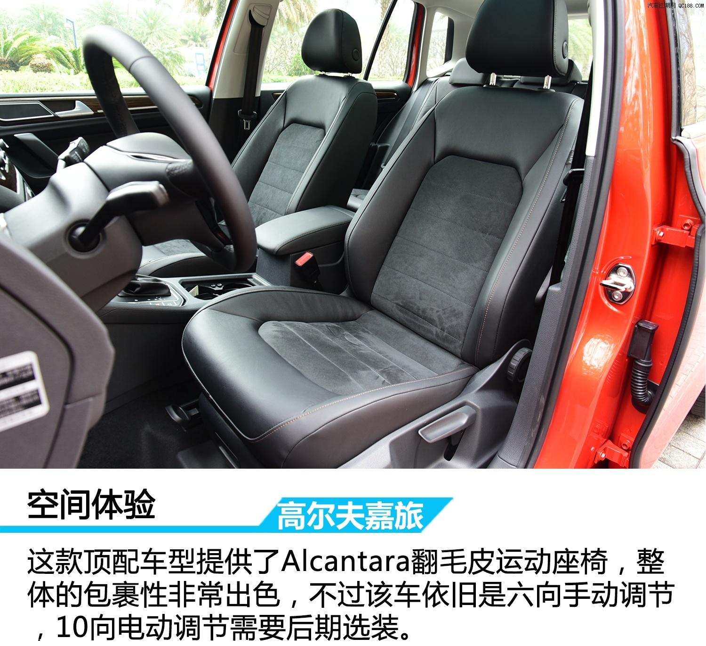 【高尔夫·嘉旅230TSI 手动进取型】报价_图... -爱卡汽车移动版