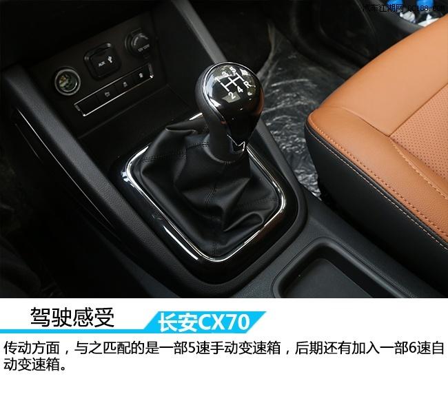 【端午特惠长安CX70现车北京最低价现车全国优惠3万最低_北京隆鑫高清图片
