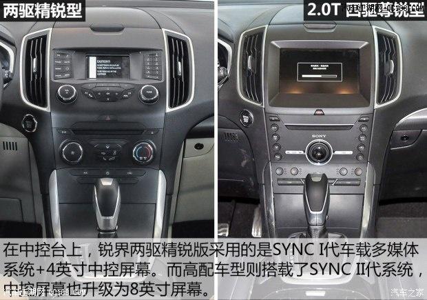 汽车江湖 -福特锐界报价油耗配置6月北京团购促销最高降价10万高清图片