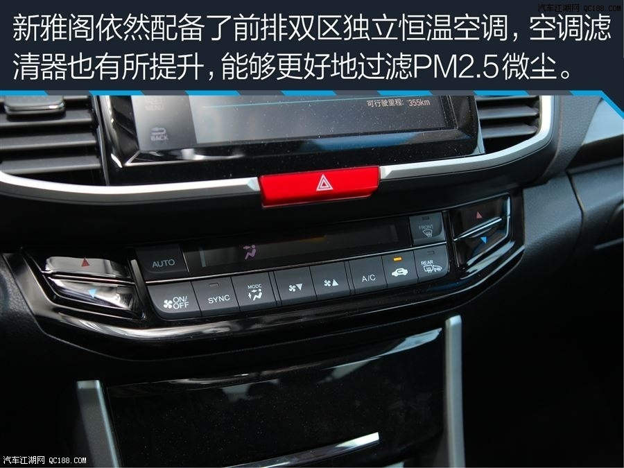 本田雅阁9代报价及图片北京现车促销最高优惠5万元