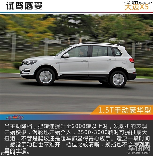 【2016新款众泰T600最新行情让利16款北京最低】_汽车江湖网高清图片
