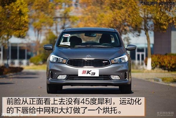 2016款k3改装 k3全办齐多少钱 起亚k3内部空间怎么样 -汽车江湖高清图片
